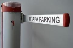 Μπάρα Parking